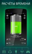 Батарея HD Battery для Android