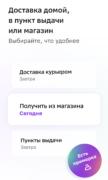 СберМегаМаркет для Android
