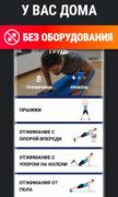 Тренировки для Дома для Android