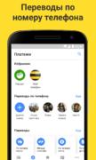 Тинькофф для Android