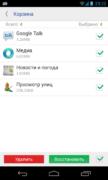 Менеджер приложений (root) для Android