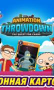 Animation Throwdown: TQFC для Android