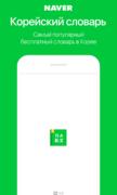 Корейский словарь Naver для Android