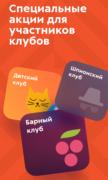 Пятёрочка для Android