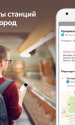 Яндекс.Метро для Android