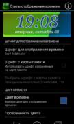 Виджет DIGI Clock для Android