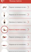 Фитнес и Бодибилдинг для Android