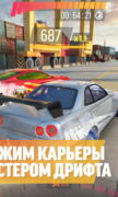 Drift Max Pro для Android
