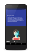 Twilight для Android