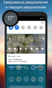 Weawow для Android