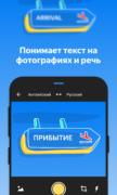 Яндекс.Переводчик для Android