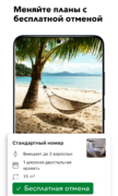 Booking.com для Android