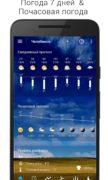 Sense Flip Clock & Weather для Android