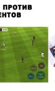FIFA Футбол для Android