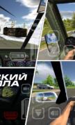 Русский Водила 3 для Android