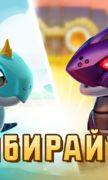 Легенды Дракономании для Android