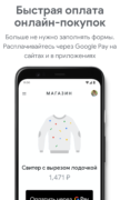Google Pay для Android