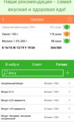 Похудеть без диеты для Android