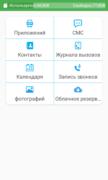 Super Backup для Android