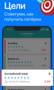 Дневничок для Android