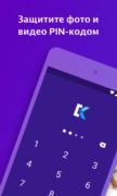Keepsafe для Android