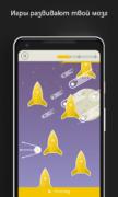 Меморадо для Android