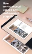 Microsoft Lens для Android