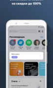 МТС Банк для Android