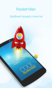 Booster для Android