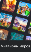 Roblox для Android