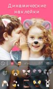 Sweet Snap для Android