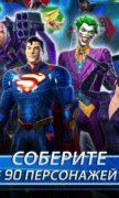 DC Legends для Android