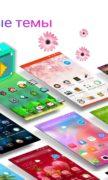 APUS лаунчер для Android