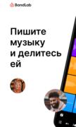 BandLab для Android