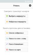Умный транспорт для Android