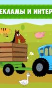Синий Трактор для Android