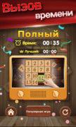 Numpuz для Android