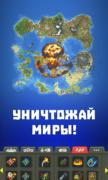 Super WorldBox для Android