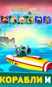 Battle Bay для Android