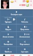 Дурак Онлайн для Android