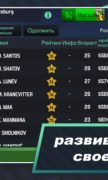 Soccer Manager 2020 для Android