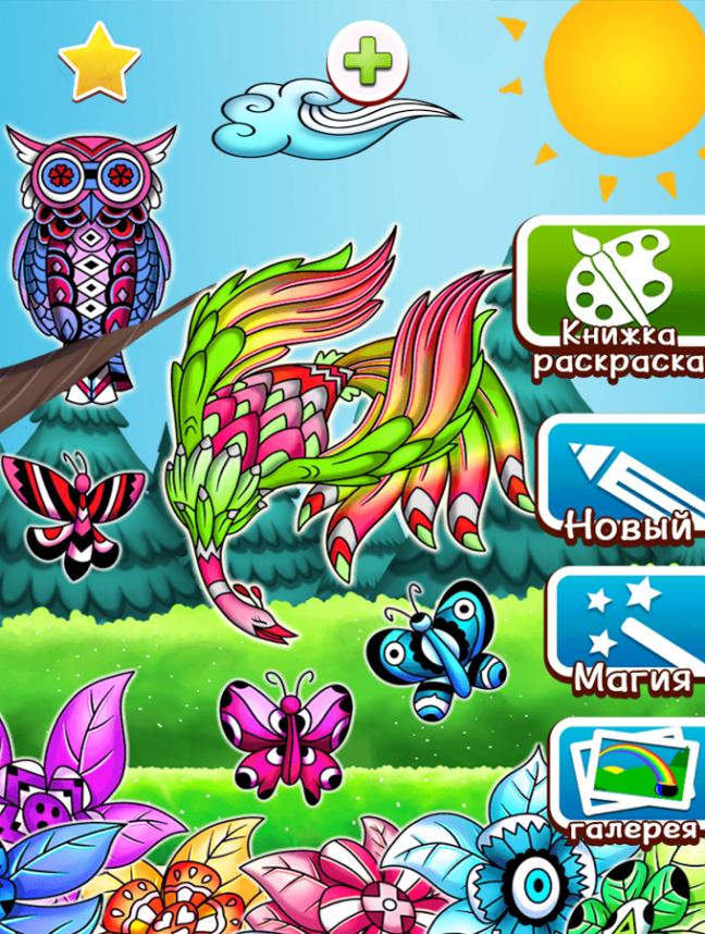 Раскраски Мандала — Бесплатные программы и игры для ...